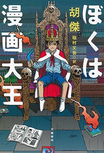 ぼくは漫画大王 (文春e-book) -