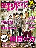 日経エンタテインメント ! 2010年 12月号 [雑誌]