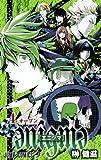 エニグマ 4 (ジャンプコミックス)
