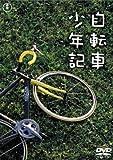 自転車少年記�