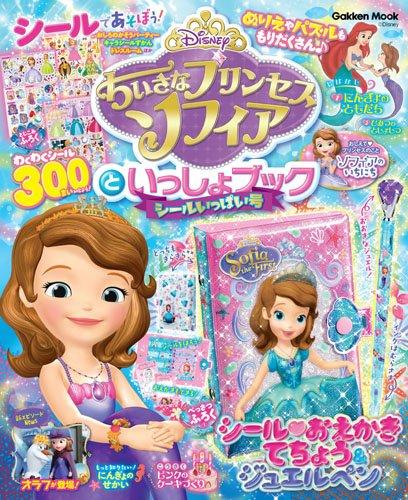 ちいさなプリンセス ソフィアといっしょブック シールいっぱい号 (Gakken Mook)