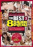 ポルチオエンドルフィン THE BEST 3 8時間 [DVD]