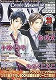 Comic Magazine LYNX (コミックマガジン リンクス) 2009年 11月号 [雑誌]