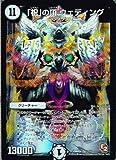 デュエルマスターズ 【「祝」の頂 ウェディング】【スーパー】 DMR06-S02-SR ≪ビクトリー・ラッシュ≫