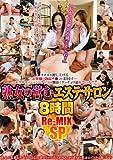 熟女の営むエステサロン8時間 Re-MIX SP [DVD]