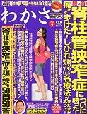 わかさ 2012年 09月号 [雑誌]
