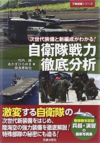 自衛隊戦力徹底分析―次世代装備と新編成がわかる! (万物図鑑シリーズ)