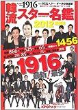韓流スター名鑑2012最新版