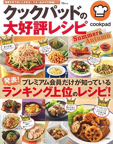 クックパッドの大好評レシピ Summer&Autumn (TJMOOK)