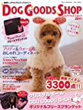 ドッグ・グッズ・ショップ DOG GOODS SHOP 2011(Vol.19) (GEIBUN MOOKS No.761)