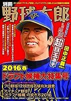 別冊野球太郎[2016春]ドラフト候補大特集号 (廣済堂ベストムック 326)