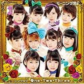 シングルV「One・Two・Three」 [DVD]