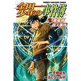 金田一少年の事件簿 黒魔術殺人事件 (講談社コミックス)