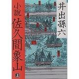 小説 佐久間象山〈上〉 (朝日文庫)