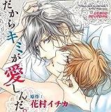 花村イチカ「だからキミが愛しんだ。」ドラマCD (プチコミックス付)
