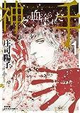 神々の血塗られた手(1) (ジュールコミックス)