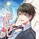 Drama CD (Katsuyuki Konishi) - Moshi Kare Vol.2 Moshimo Anata No Nichijo Ni Oresama Kareshi Ga Plus Saretara [Japan CD] BR-69