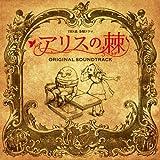 アリスの棘 オリジナル・サウンドトラック
