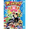 チョッパーマン 4 (ジャンプコミックスDIGITAL)