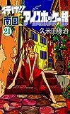 行け!!南国アイスホッケー部(21) (少年サンデーコミックス)