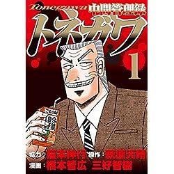 中間管理録トネガワ(1) (ヤンマガKCスペシャル)