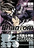 Phantom-Requiem for the Phanto / ニトロプラス のシリーズ情報を見る