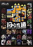 狩られ道―MONSTER HUNTER PORTABLE 2ndプレイログ