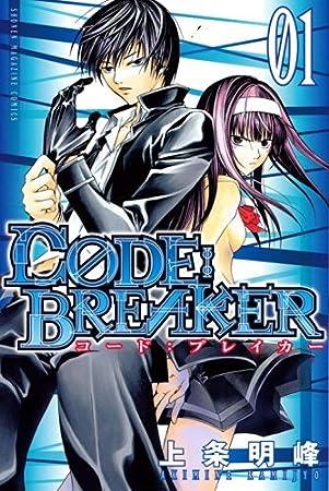 C0DE:BREAKER(1): 1 (少年マガジンコミックス)