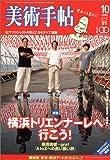 美術手帖(2005年10月号)