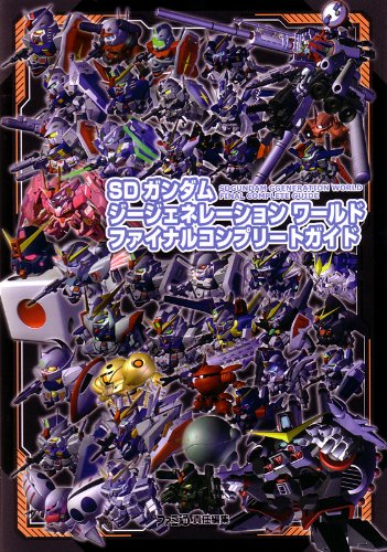 SD Gundam g generation world final complete guide (Famitsu's book)