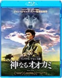 神なるオオカミ [Blu-ray]
