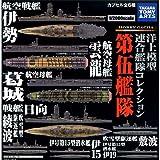 カプセル 洋上模型 連合艦隊コレクション 第伍艦隊 全6種セット