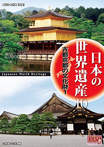 日本の世界遺産 10 古都京都の文化財 1 JHD-6010N [DVD]