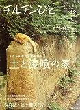 チルチンびと 2007年 05月号 [雑誌]