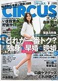 CIRCUS (サーカス) 2009年 09月号 [雑誌]