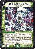 デュエルマスターズ DM06-039-R 《魅了妖精チャミリア》