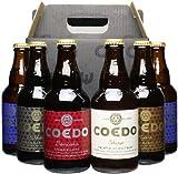 COEDO(小江戸・コエド)ビール 瓶333ml 6本セット ランキングお取り寄せ