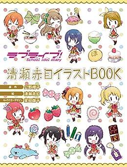 ラブライブ! School idol diary 清瀬赤目イラストBOOK<ラブライブ! School idol diary 清瀬赤目イラストBOOK>