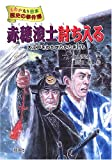 赤穂浪士討ち入る—大江戸をわかせたかたき討ち (ものがたり日本歴史の事件簿)
