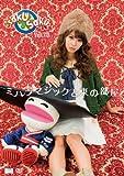 【初回生産限定】saku saku Ver.7.0/ミハラマジックと東の部屋 [DVD]