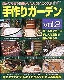 手作りガーデン—自分でできる!!超かんたんDIYエクステリア (Vol.2) (ブティック・ムック—DIY (No.542))