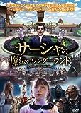 サーシャと魔法のワンダーランド [DVD]
