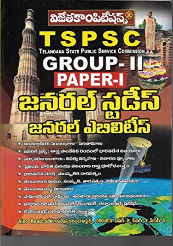 TSPSC Group-II Paper-I General Studies and General Abilty [ TELUGU MEDIUM ]