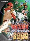 戦略プロ野球2008 ~対決!新世代の戦士達~