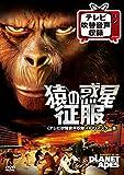 猿の惑星 征服<テレビ吹替音声収録>HDリマスター版[DVD]