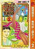 増田こうすけ劇場 ギャグマンガ日和【期間限定無料】 2 (ジャンプコミックスDIGITAL)