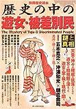 """士農工商の身分制度と商業・貨幣蔑視の価値観:中世日本における自由な異界としての""""無縁・悪所"""""""