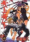 天上天下 4 (ヤングジャンプコミックス)