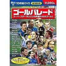 ゴールパレード (DVD 10枚組) BCP-017 [DVD]