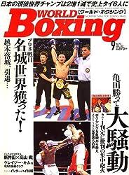 WORLD Boxing (ワールドボクシング) 2006年 09月号 [雑誌]